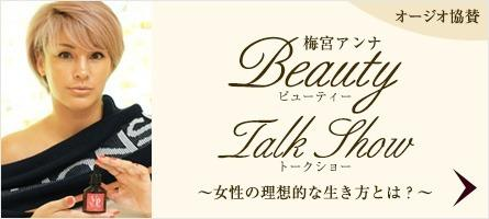 """梅宮アンナ Beauty Talk Show"