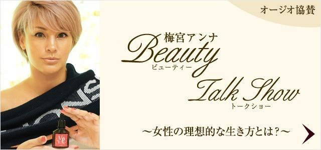 """梅宮アンナ Beauty Talk Sho"