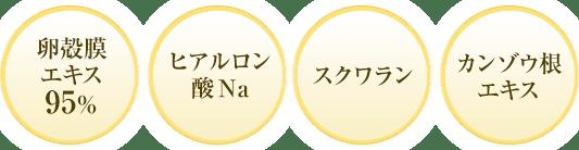 卵殻膜エキス95%/ヒアルロン酸Na/天草エキス/カンゾウ根エキス