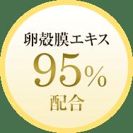 卵殻膜エキス95%配合