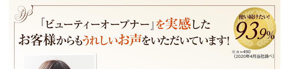 『ビューティーオープナー』のスゴさを実感したお客様からもうれしいお声をいただいています!