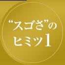 """""""スゴさ""""のヒミツ1"""