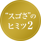 """""""スゴさ""""のヒミツ2"""