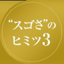 """""""スゴさ""""のヒミツ3"""