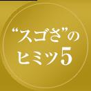 """""""スゴさ""""のヒミツ5"""