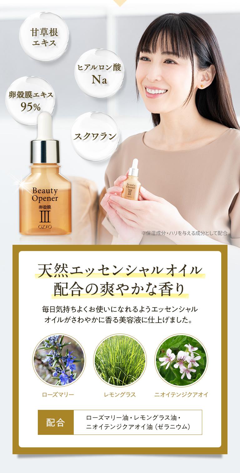 天然エッセンシャルオイル配合の爽やかな香り