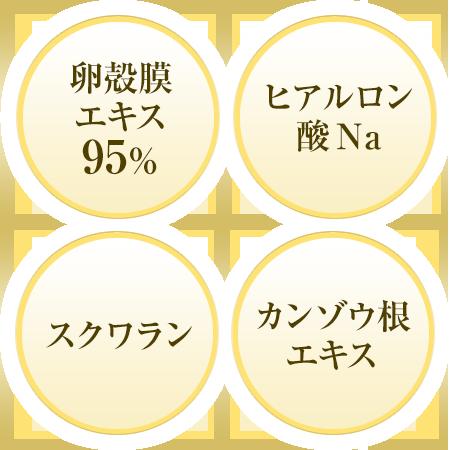 卵殻膜エキス95%/ヒアルロン酸Na/スクワラン/カンゾウ根エキス
