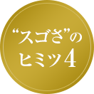 """""""スゴさ""""のヒミツ4"""