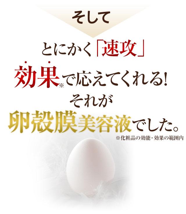 そしてとにかく「速攻」 すべてを一滴で解決!それが卵殻膜美容液でした。