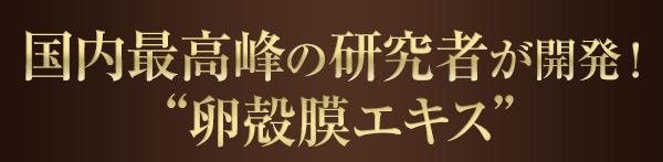 """国内最高峰の研究者が開発!""""卵殻膜エキス"""""""
