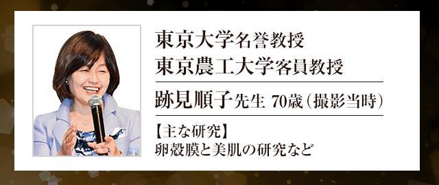 東京大学名誉教授 東京農工大学客員教授 跡見順子先生 70歳(撮影当時) 【主な研究】卵殻膜と美肌の研究など