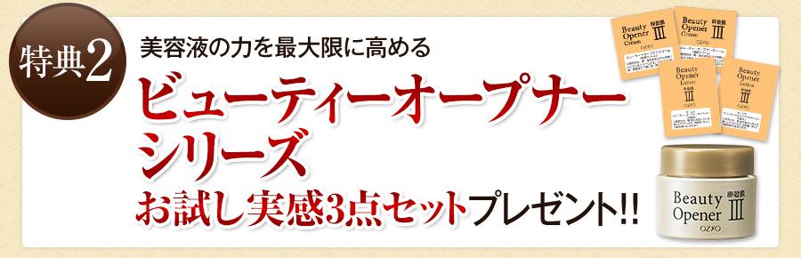 特典2:ビューティーオープナーシリーズ お試しサンプルセットプレゼント!!