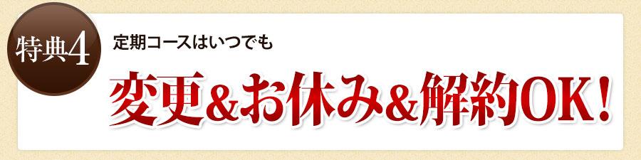 特典4:変更&お休み&解約OK!