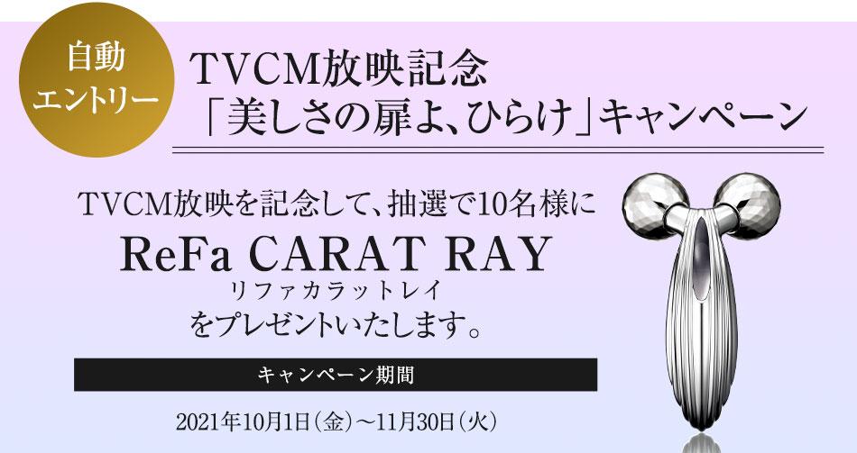 TVCM放映記念「美しさの扉よ、ひらけ」キャンペーン