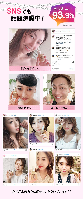 ミスグローバルクイーン ミセスジャパン インスタグラム 使用感満足度93%