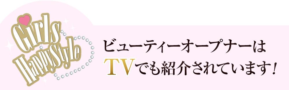 ビューティーオープナーはTVでも紹介されています!
