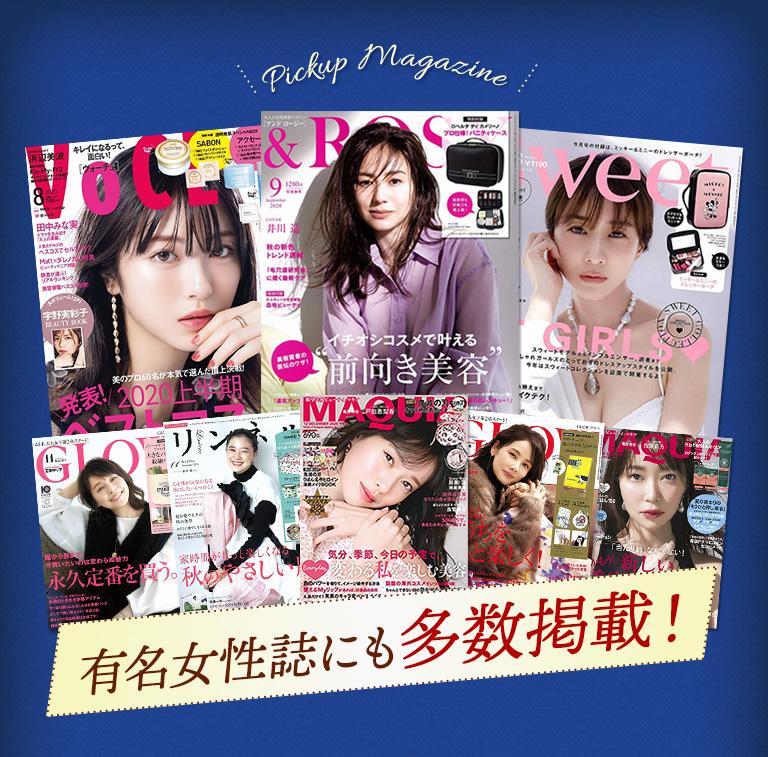 有名女性誌にも多数掲載!