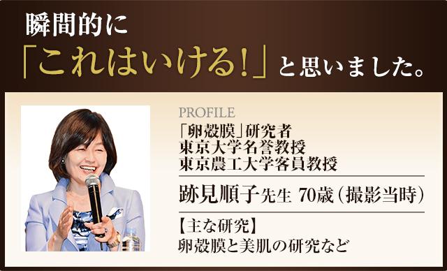 瞬間的に「これはいける!」と思いました。東京大学名誉教授 東京農工大学客員教授 跡見順子先生 70歳(撮影当時)