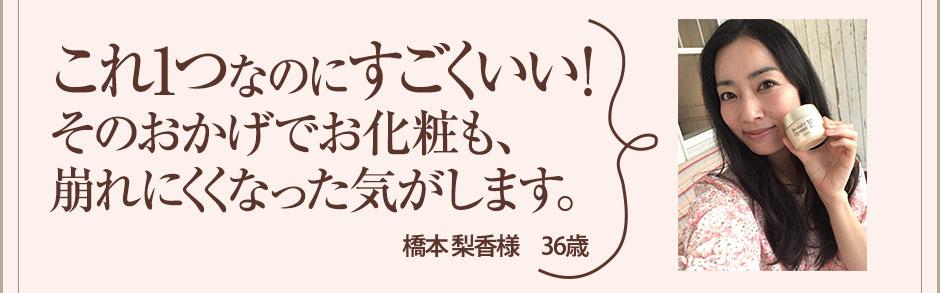 もちもちぷるぷるに♪ 橋本 梨香様 36歳