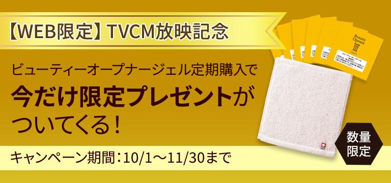 【WEB限定】TVCM放映記念