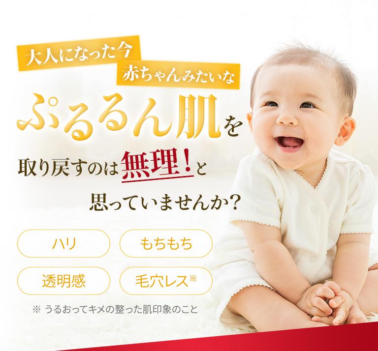 大人になった今赤ちゃんみたいなぷるるん肌を取り戻すのは無理と思っていませんか?