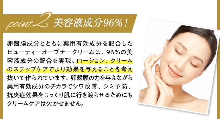 美容液成分98%