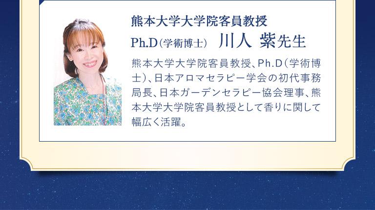 熊本大学大学院客員教授 Ph.D 川人紫先生