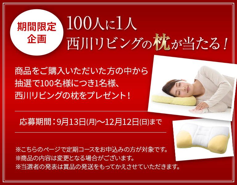 100人に1人西川リビングの枕が当たる!