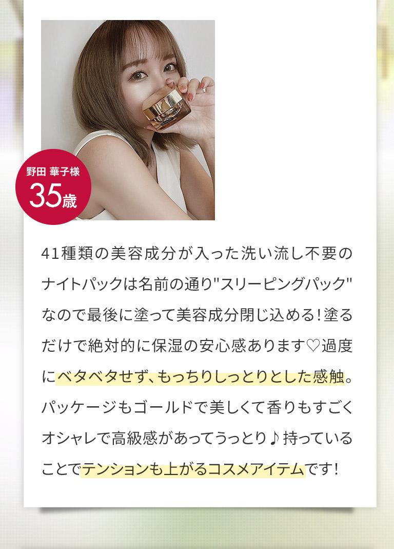 野田華子様 35歳