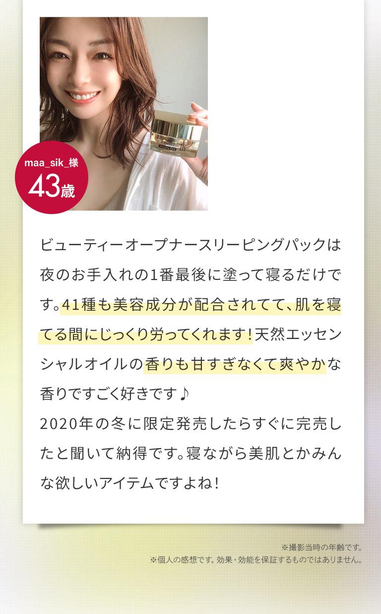 maa_sik_様 43歳