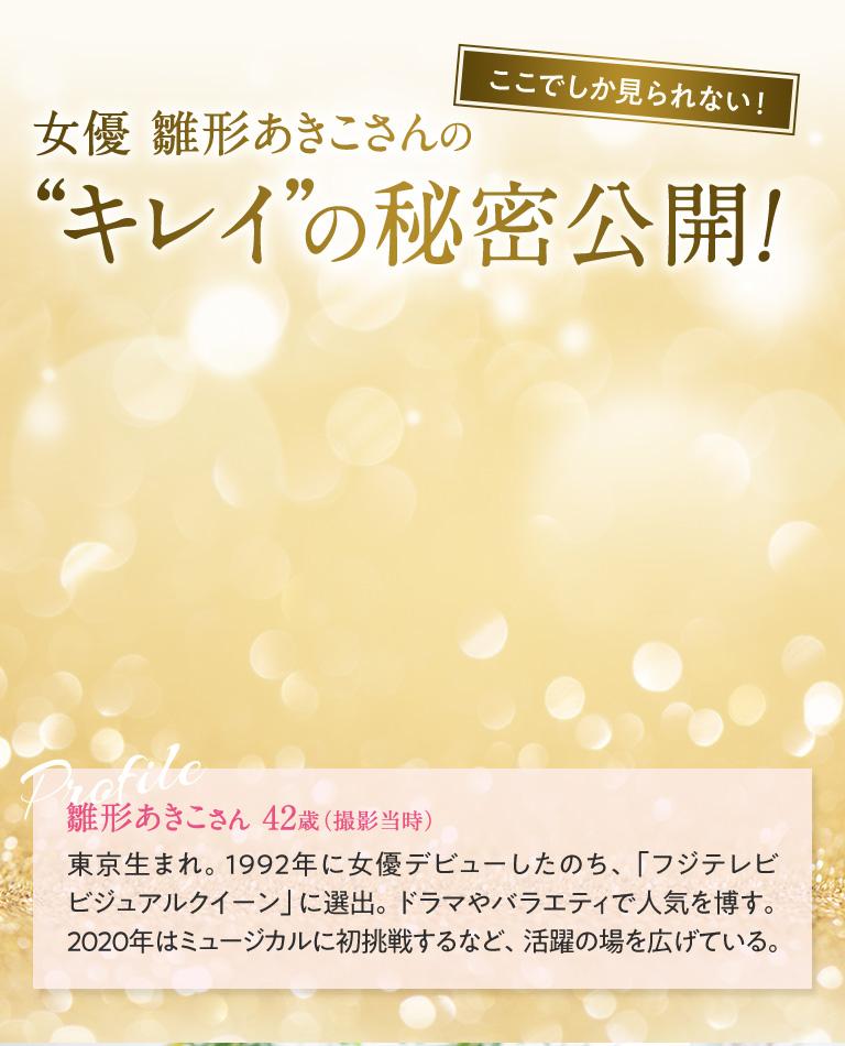 """女優雛形あきこさんの""""キレイ""""の秘密公開!"""