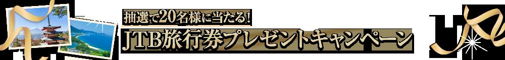 """""""旅行券プレゼントキャンペーン"""