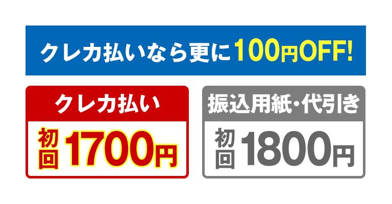 クレカ払いなら更に100円OFF!
