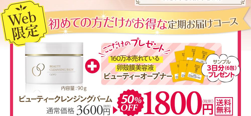 ビューティークレンジングバーム1800円