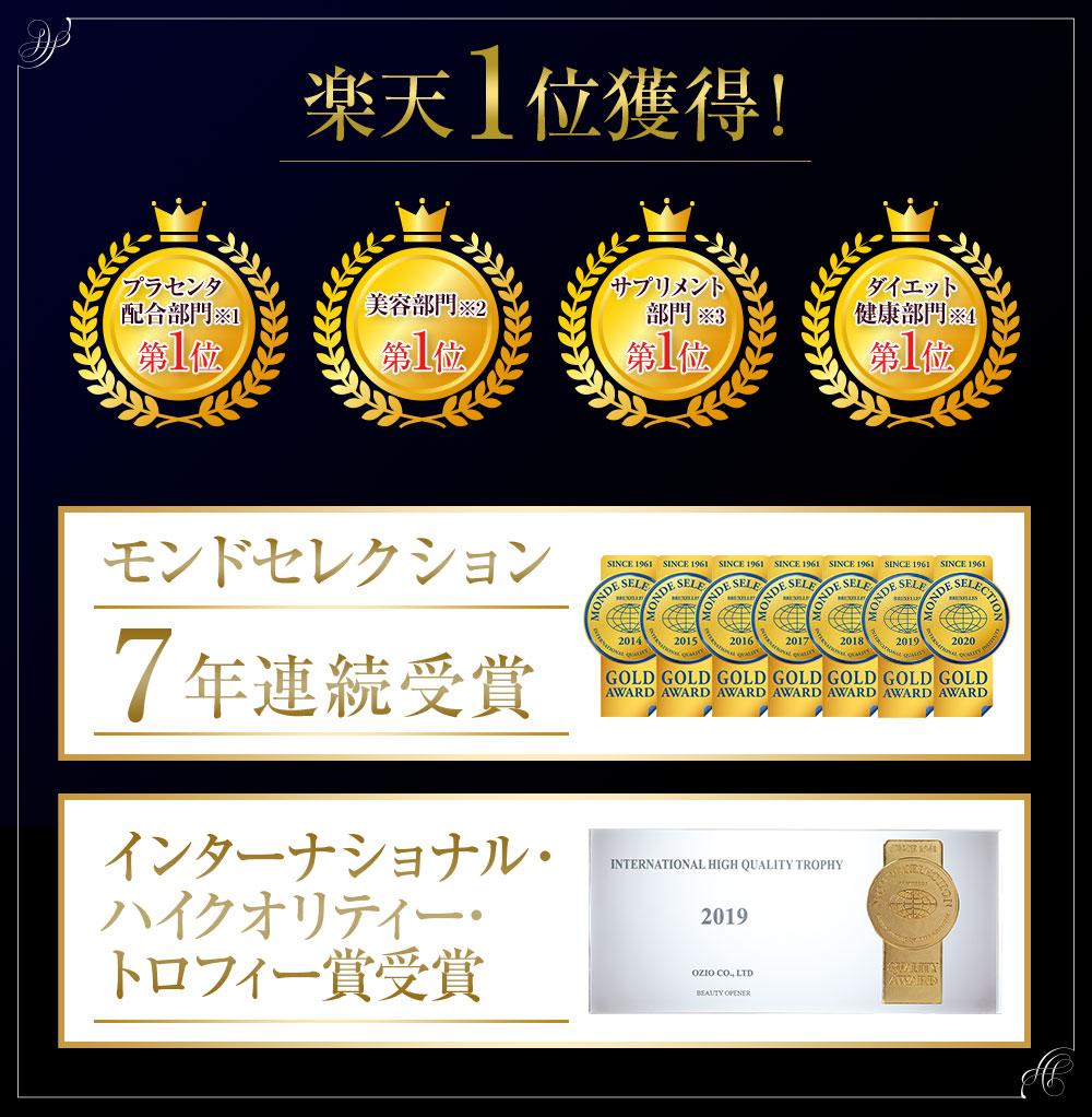 楽天1位獲得! モンドセレクション 5年連続受賞 インターナショナル・ハイクオリティー・トロフィー賞受賞