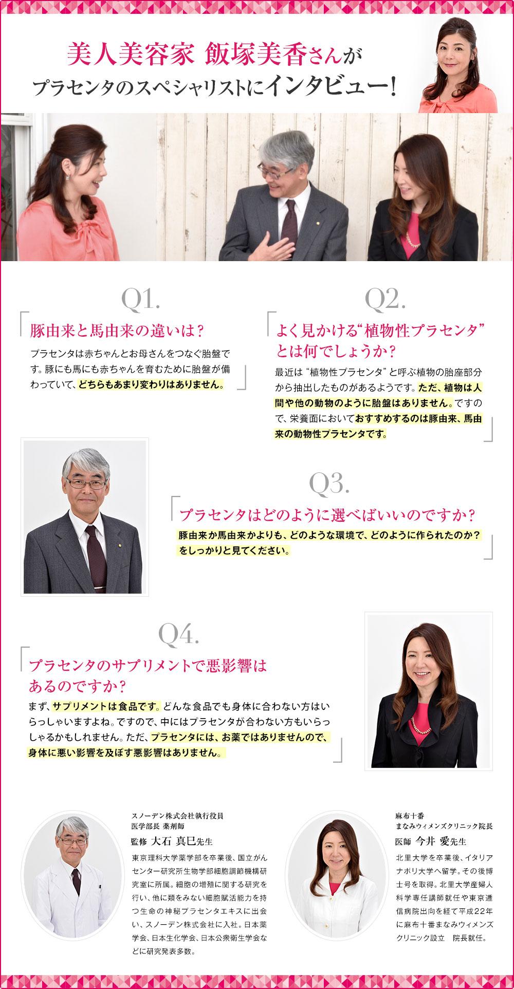 美人美容家 飯塚美香さんがプラセンタのスペシャリストにインタビュー!