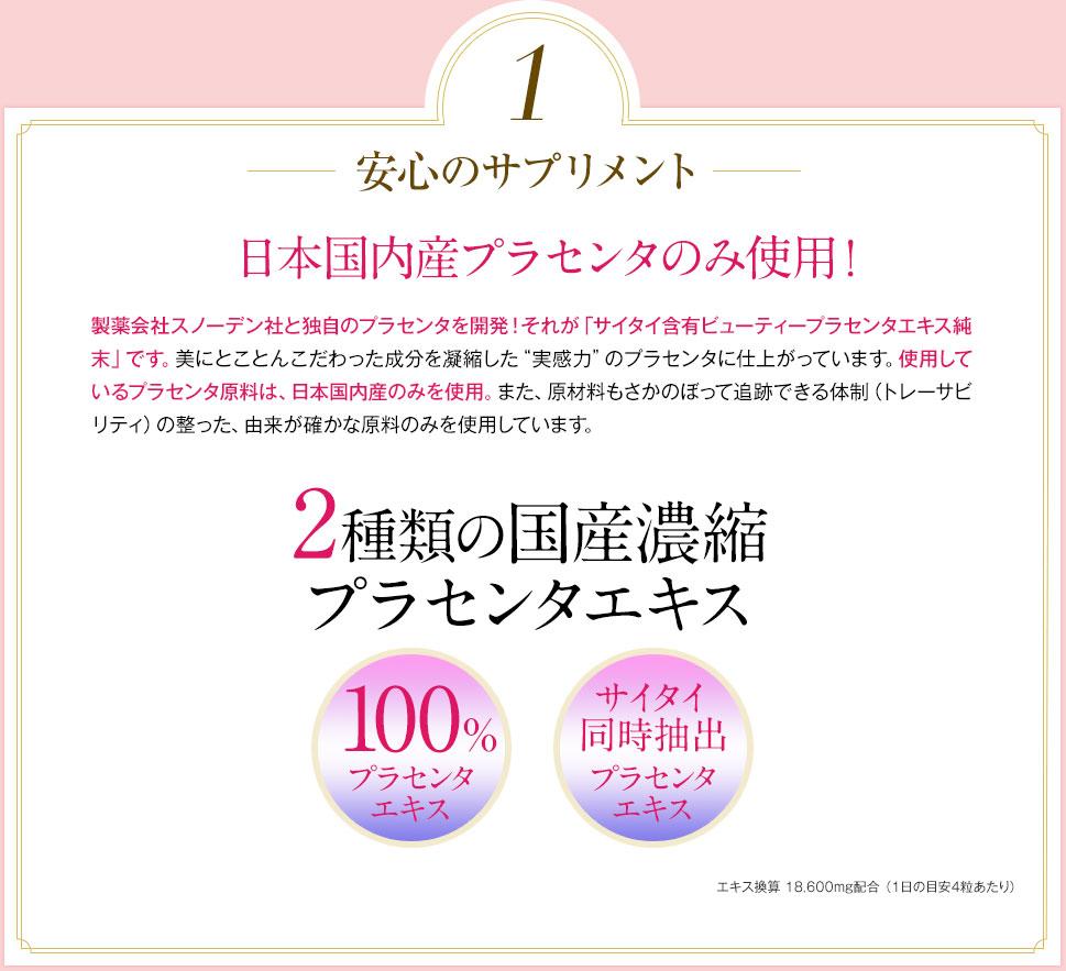 1 安心安全 日本国内産プラセンタのみ使用!