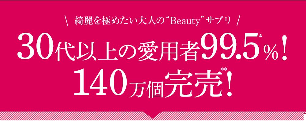"""綺麗を極めたい大人の""""Beauty""""サプリ 30代以上の愛用者99.5%!87万個完売!"""