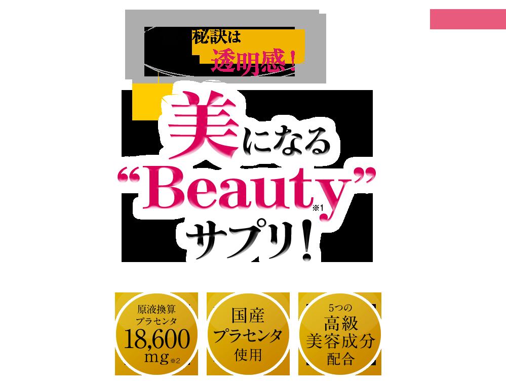 """39歳、綺麗の秘訣は透明感! 美になる""""Beauty""""サプリ !"""