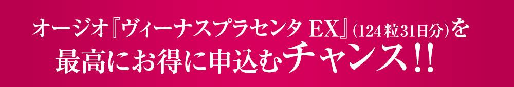 オージオ『ヴィーナスプラセンタEX』(124粒31日分)を最高にお得に申込むチャンス!!