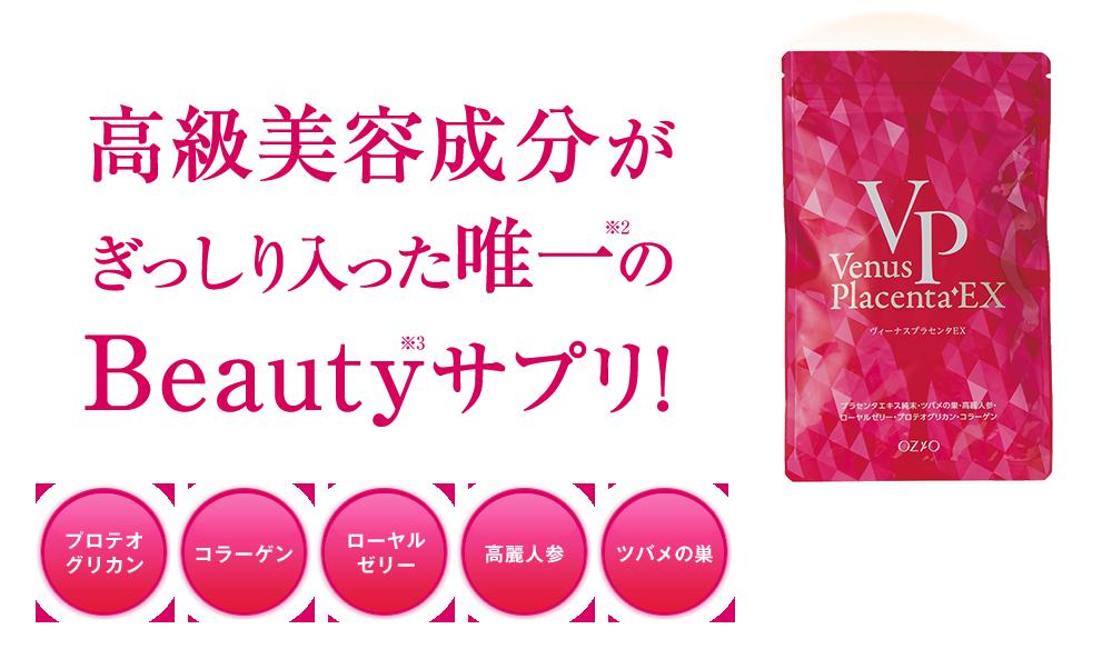 高級美容成分がぎっしり入った唯一のBeautyサプリ!