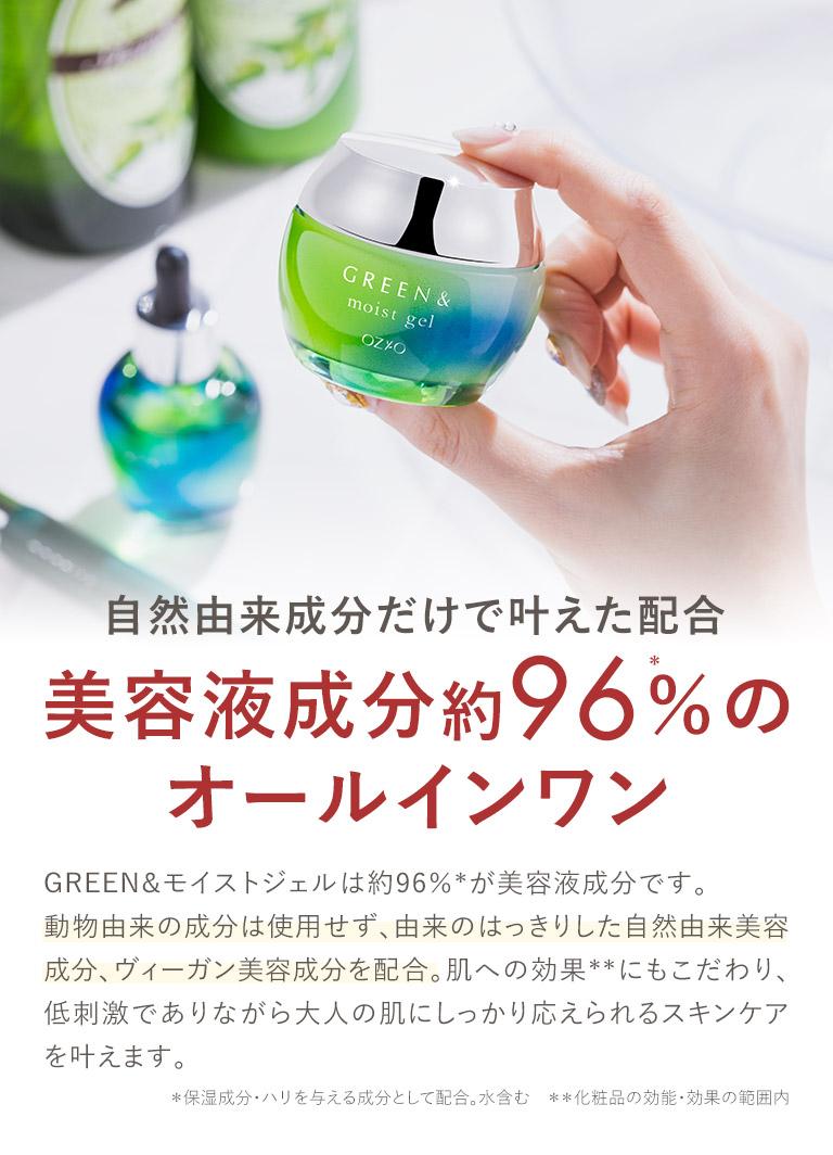 美容液成分約96%