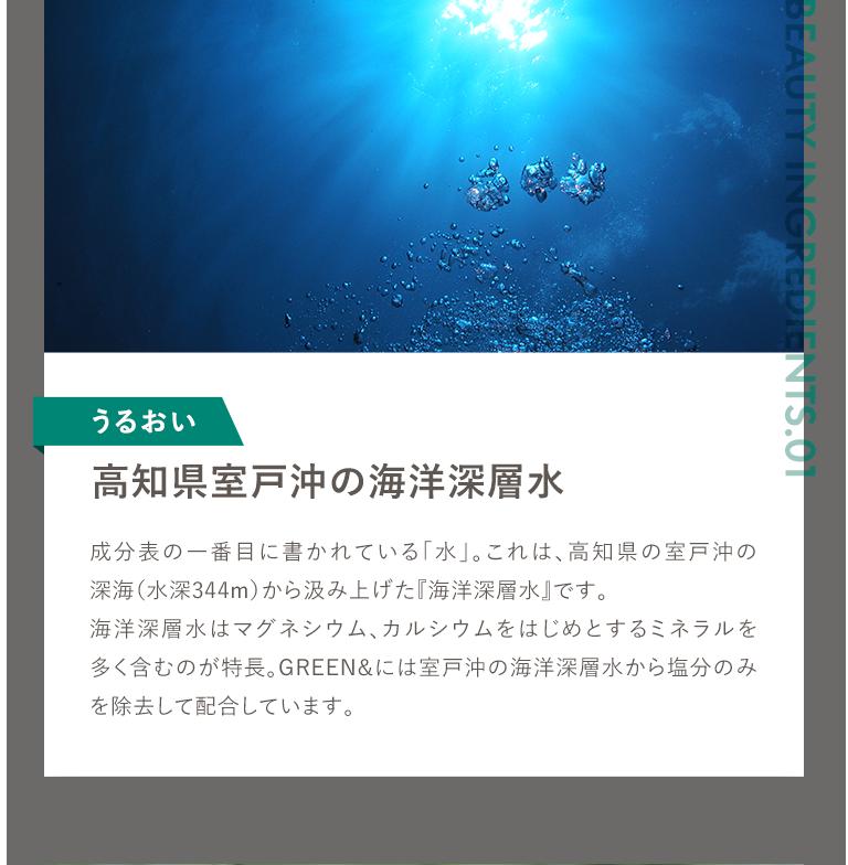 高知県室戸沖の海洋深層水