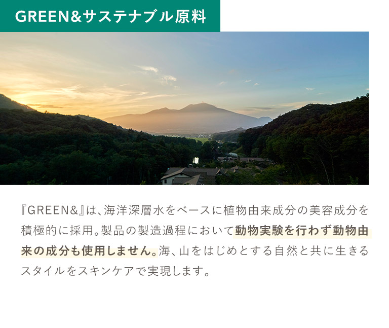 GREEN&サステナブル原料