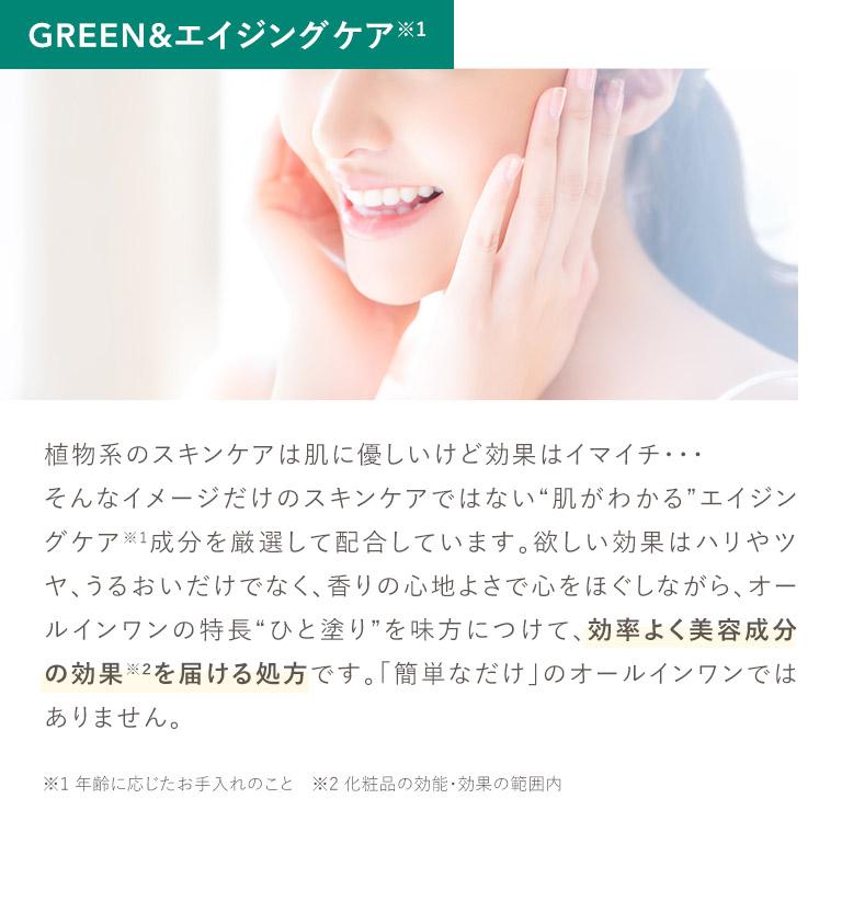 GREEN&エイジングケア