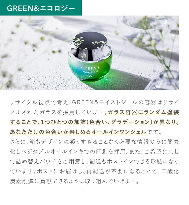 GREEN&エコロジー