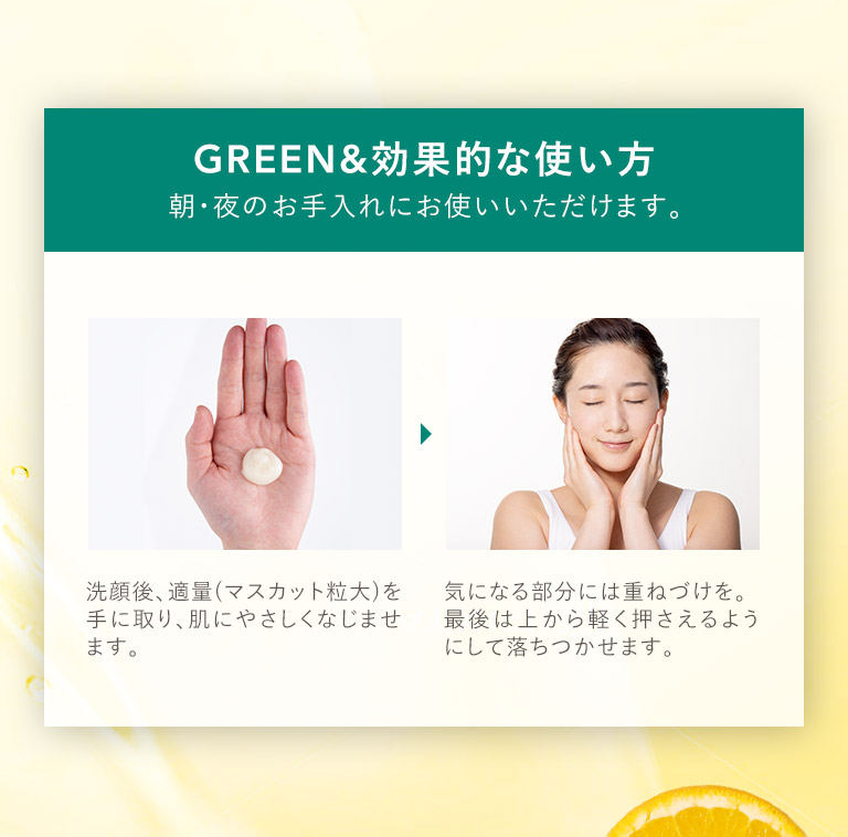 GREEN&効果的な使い方