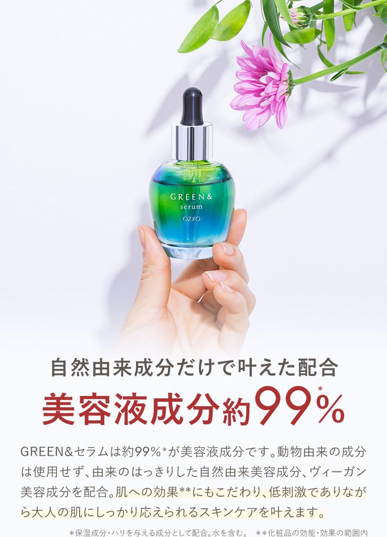 美容液成分約99%