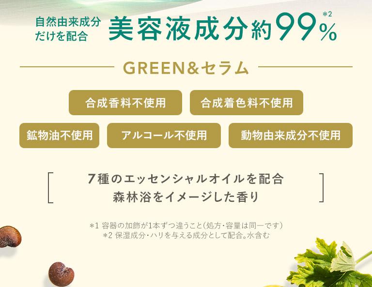 自然由来成分だけを配合 美容液成分約99%