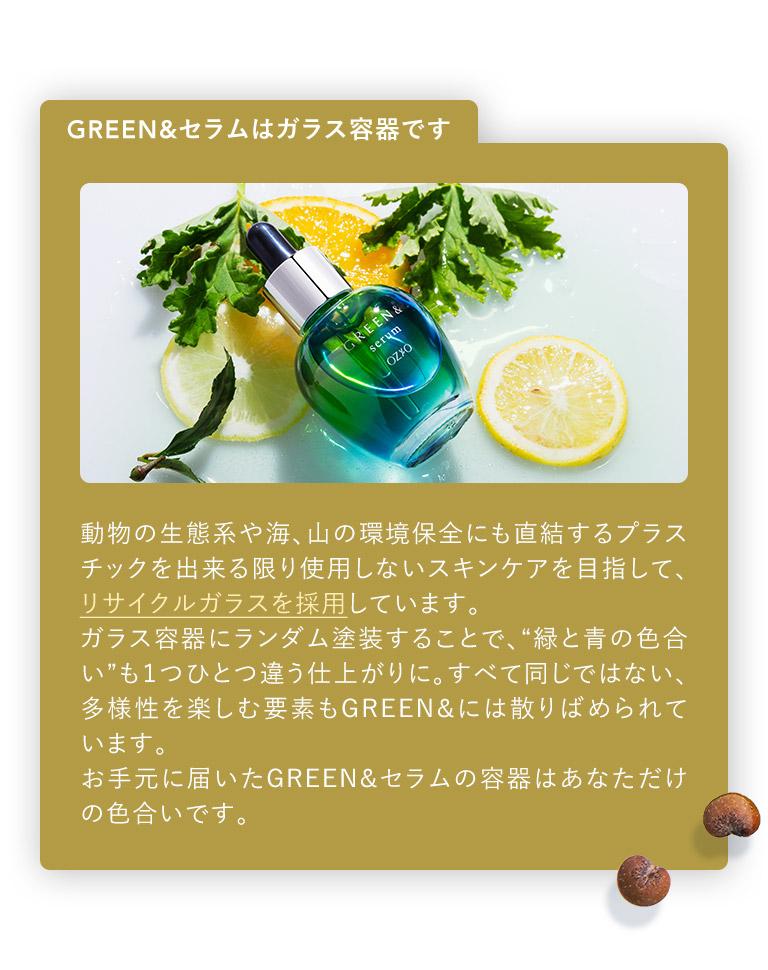 GREEN&セラムはガラス容器です